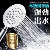 304不銹鋼手持花灑噴頭套大出水衛浴花曬頭浴室淋雨淋浴蓮蓬頭 瑪麗蓮安
