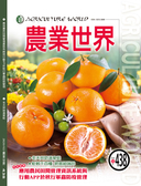 農業世界雜誌二月份438期