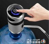 電動抽水器迷你飲水機家用礦泉純凈水桶裝水泵壓水自動上出水器吸