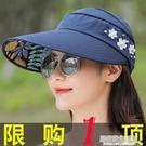 遮陽帽女防曬大沿帽夏天休閑百搭出游韓版夏季可折疊遮臉太陽帽子 居家家生活館