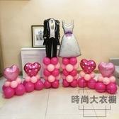 鋁膜氣球立柱 結婚婚房裝飾新郎新娘路引造型 婚慶布置【時尚大衣櫥】