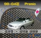 【鑽石紋】98-04年 Premio腳踏墊 / 台灣製造 premio海馬腳踏墊 premio 腳踏墊 premio踏墊