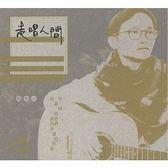 陳秋山 走唱人間 CD 免運 (購潮8)