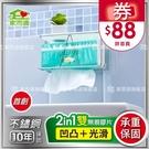 新304不鏽鋼保固 家而適 衛生紙架 多功能附 置物架 平台(1305) 奧樂雞 限量加購