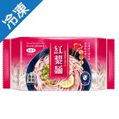 南僑讚岐紅藜麵230G*3入/包【愛買冷凍】
