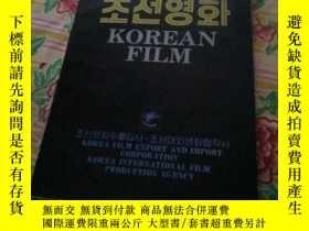 二手書博民逛書店KOREAN罕見FILM-----韓國電影Y186899 韓國電
