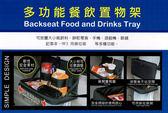 【吉特汽車百貨】streeir 多功能餐飲置物架 SR-531  台灣製造 多功能用途超方便
