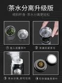 玻璃喝水杯子男創意個性簡約清新森系潮流防摔便攜茶水分離泡茶杯 八號店