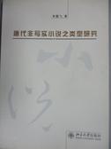 【書寶二手書T1/大學文學_HJH】唐代非寫實小說之類型?究_李鵬飛