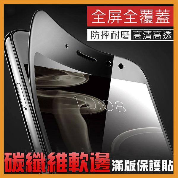 OPPO R9 R9S R11S Plus R11 R15 R17 Pro AX5 碳纖維軟邊保護膜高清保護貼 玻璃膜 全屏滿版螢幕防護