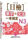 日檢單字 文法一本搞定N3( MP3)