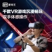 VR眼鏡 愛奇藝 VR眼鏡vr一體機3d眼鏡體感游戲機虛擬現實真4K電影ar設備 mks雙12