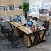辦公桌4人位桌椅組合四臺電腦26人屏風卡位簡約現代 igo 艾家生活館