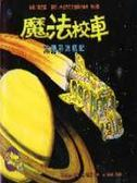 (二手書)魔法校車-太陽系迷航記