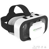 VR眼鏡3D虛擬現實眼鏡頭戴式游戲頭盔360度全景家庭影院電影 【中秋鉅惠】