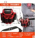 實用簡約牛津帆布工具包電工工具包腰包電工包多功能工具腰帶包袋腰