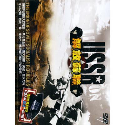 USSR解放蘇聯DVD+限量T恤