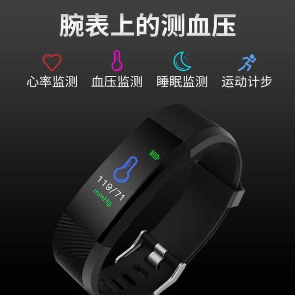 智慧手環 手錶 彩屏智慧血壓手環心率運動睡眠監測血氧手錶小米3代防水計步華為2 全館免運