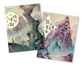 晴空小侍郎套書(十週年重量級紀念版/2冊合售)