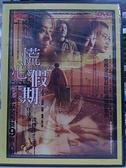 挖寶二手片-M10-029-正版DVD-華語【慌心假期】-梅豔芳 任達華 純名里沙 譚俊彥(直購價)