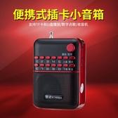 收音機老人新款迷你小音響插卡小音箱便攜式播放器隨身聽【快速出貨八折下殺】
