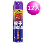 速必效水性蚊子蒼蠅跳蚤氣霧寶(12瓶)
