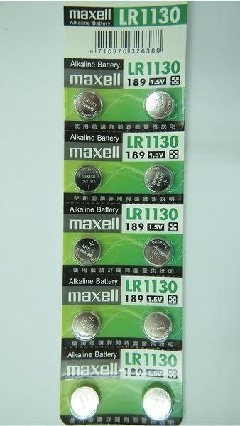 全館免運費【電池天地】MAXELL 手錶電池 鈕扣電池 LR1130 189 LR54 AG10 A389  10顆