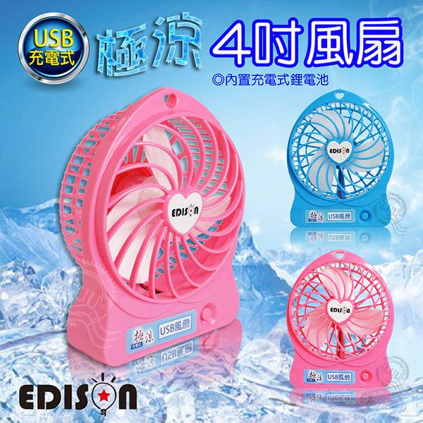 【樂悠悠生活館】EDISON愛迪生4吋極涼充電式USB小風扇 內置鋰電池 桌扇 電扇 (EDS-B202)