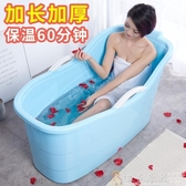 浴盆 浴桶成人塑膠洗澡桶加厚家用泡澡桶大號洗澡盆沐浴桶大人浴盆浴缸DF  維多