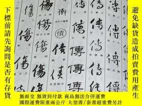 二手書博民逛書店Calligraphy罕見Dictionary SHOGEN Popular Edition from japan
