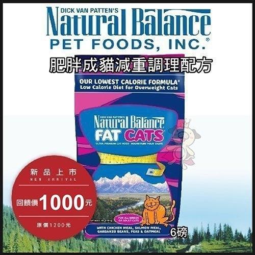 『寵喵樂旗艦店』Natural Balance成貓-減重調理配方 6LBS