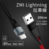 ZMI 紫米 Lightning 拉車線 200cm iPhone iPad iPod 編織 充電線 傳輸線 MFi官方認證 保固三年