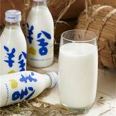 羊舍.鮮羊乳(180ml/瓶,共6瓶) 預購﹍愛食網