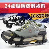 戶外24齒錳鋼冰爪防滑鞋套雪爪登山釣魚鞋釘 雪地泥地冰抓  走心小賣場