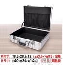 大號鋁合金工具箱手提密碼箱文件收納盒裝錢保險箱五金儀器設備箱 3C優購