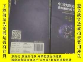 二手書博民逛書店罕見中國失眠障礙診斷和治療指南Y198616 無 著;張斌 編