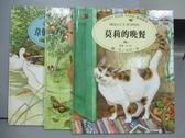 【書寶二手書T5/少年童書_PEU】莫莉的晚餐_小珠仔失蹤記_韋伯斯特的歷險_共3本合售