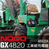 NOCO Genius GX4820工業級充電器 /AGM 鋰鐵電池 充電維護修護 保養電池 快速充電 工業用
