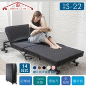 【Simple Life折疊床】免組裝14段折疊床贈床包黑S22