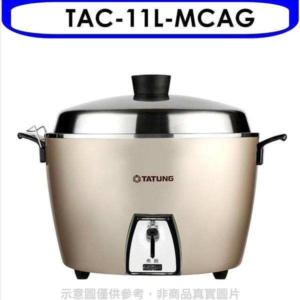 大同【TAC-11L-MCAG】11人份全不鏽鋼電鍋 優質家電
