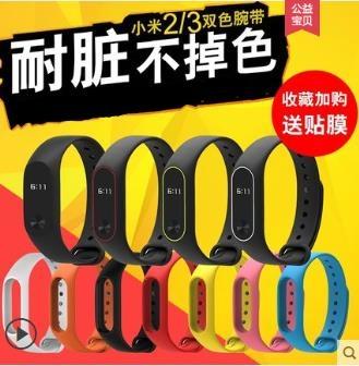 小米手環3腕帶 小米手環4/2腕帶替換帶 3NFC版智慧運動硅膠個性潮限量版二三四代定制 歐歐