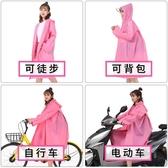 雨衣雨衣女成人韓國時尚徒步學生單人男騎行電動電瓶車自行車雨披兒童部落