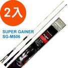【SUPER】SG-M506 雙頻天線〔144/430MHz.全長-65cm〕(2入)