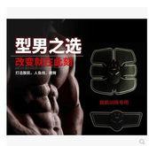腹肌貼健身器材訓練器撕裂者肌肉儀家用男士懶人鍛煉TW【99狂歡8折購物節】