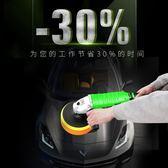 QINQ拋光機 汽車打蠟機 220V家用封釉機 美容工具