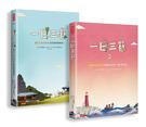 一日三餐(1+2套書):韓綜食譜全收錄
