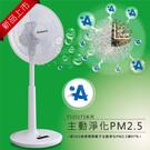 Airmate 艾美特 FS35173(A圓盤) 14吋DC節能電漿淨化離子遙控立扇
