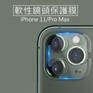 iPhone11 Pro Max 鏡頭膜 鏡頭貼 保護貼 軟膜 後鏡頭 鏡頭保護貼 蘋果 boxopen