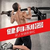 引體向上器 引體向上器墻體壁單杠家用室內雙桿吊環拉繩懸臂帶助力帶健身器材