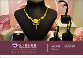 ☆元大鑽石銀樓☆『濃情蜜意』結婚黃金套組 *項鍊、手鍊、戒指、耳環*